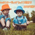 GetMoney! audiobook(オーディオブック)利用で650円のお小遣いが稼げるので詳しい利用方法を解説