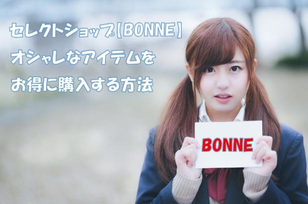 セレクトショップ【BONNE】オシャレなアイテムをお得に購入する方法!