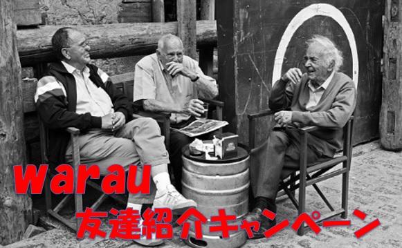 warau(ワラウ) 紹介制度が一新「もっと友達キャンペーン」はお友達に有利なのか検証