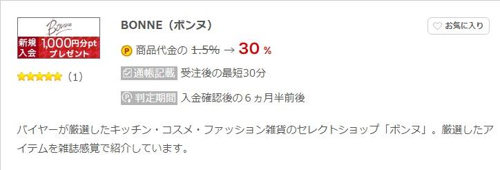 ワラウBONNE30%還元