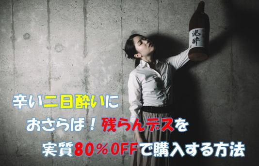 辛い二日酔いにおさらば!残らんデスを実質80%OFFで購入する方法。