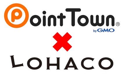 ポイントタウン LOHACOでP&G商品を3点以上購入で14,000ポイントボーナスがもらえる