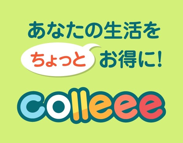 colleee稼ぎ方