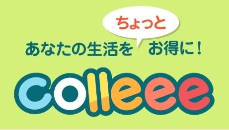 「Colleee 友達紹介」の画像検索結果