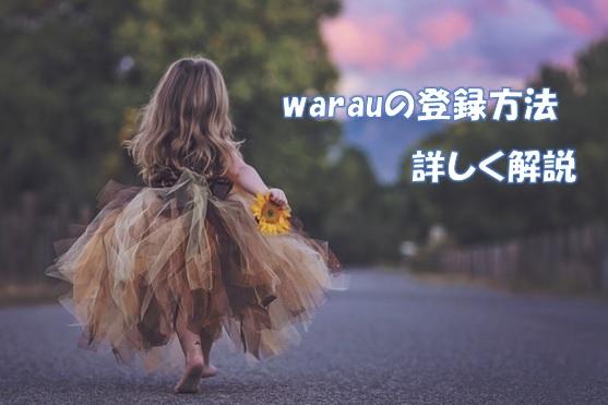 warau(ワラウ)の登録方法を分かりやすく解説&必ず500円獲得できる裏技も掲載