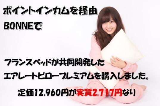 ポイントインカム経由BONNEでエアレートピロープレミアム を実質2,717円で購入しました。