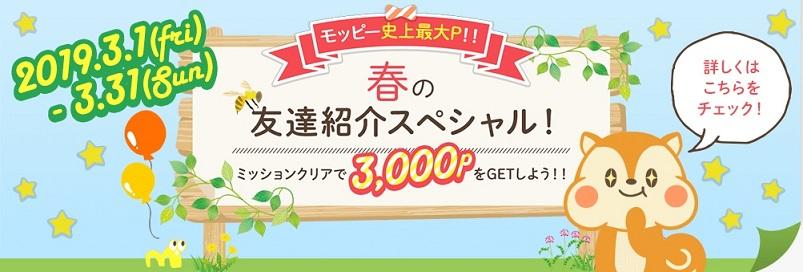 モッピー春のお友達キャンペーン2019
