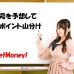 GetMoney! 平成の次はなんだ!新元号予想キャンペーンに参加してみた。