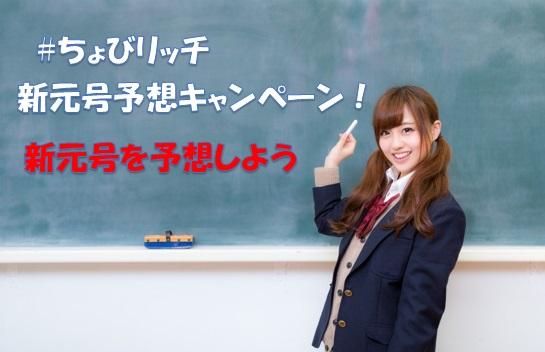 さらば平成!#ちょびリッチ新元号予想キャンペーン♪新元号を予想して東京ディズニーリゾートペアチケットを当てよう!