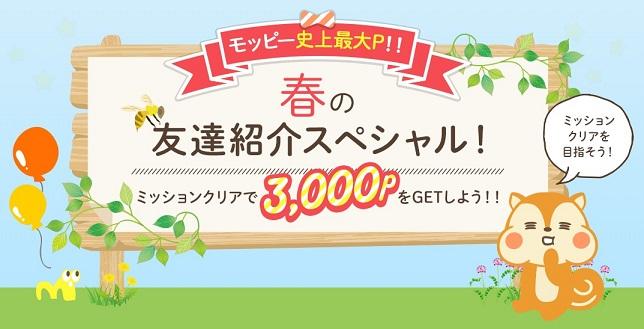 モッピー史上最大ポイント!春の友達紹介キャンペーン。ミッションクリアで目指せ3000円!