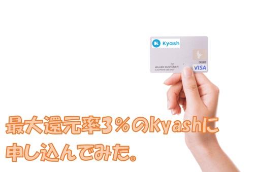 最大3%の還元率のプリペイドカード「kyash」の申し込み方法