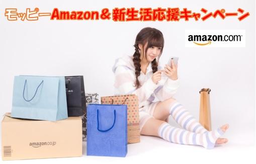 モッピー Amazon&新生活応援Wキャンペーン!Amazon利用者必見です。