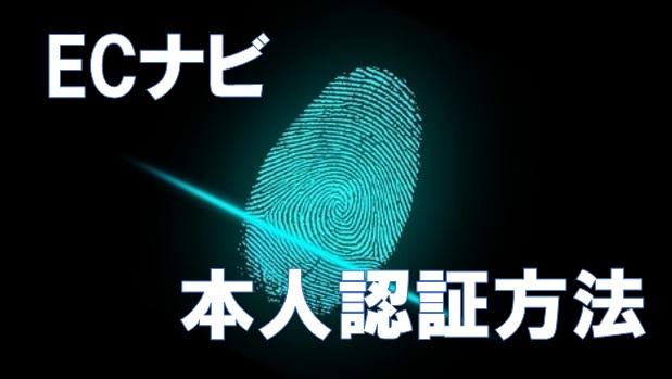 ECナビ 本人認証方法を詳しく解説。電話番号入力必須。