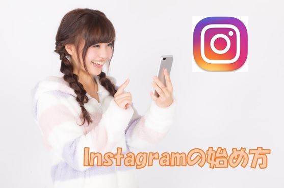 Instagramの始め方と投稿方法&投稿画像削除方法を解説