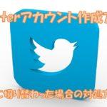 Twitterアカウントの作成方法を詳しく解説