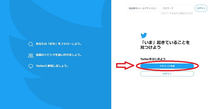 Twitterトップページ
