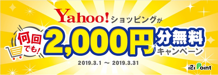 Yahoo!ショッピングで2,000円還元