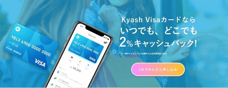 kyashトップページ