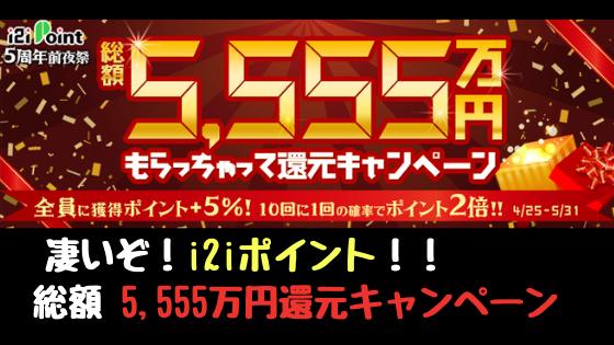 +5%!i2iポイントの5555万円還元キャンペーンがパワーアップ