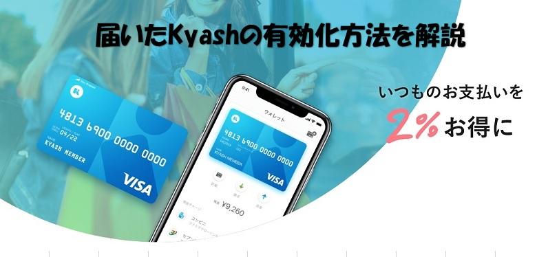 Kyashリアルカードが届いた!有効化手続きを詳しく解説