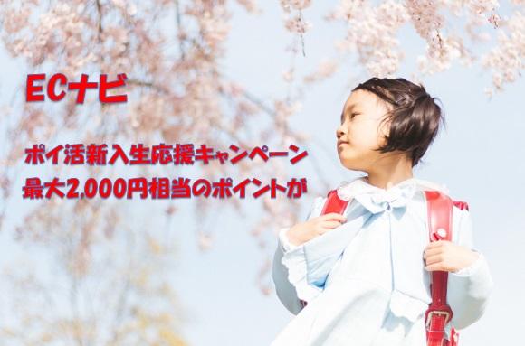 登録ボーナスが150円にアップしたECナビで入会キャンペーンが開催中。