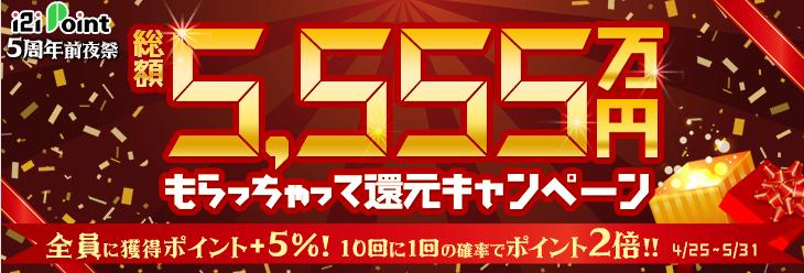 5555万円還元キャンペーン