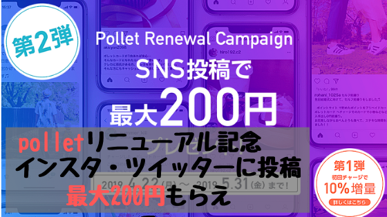 polletリニューアル!インスタ・ツイッターに投稿で200円もらえる
