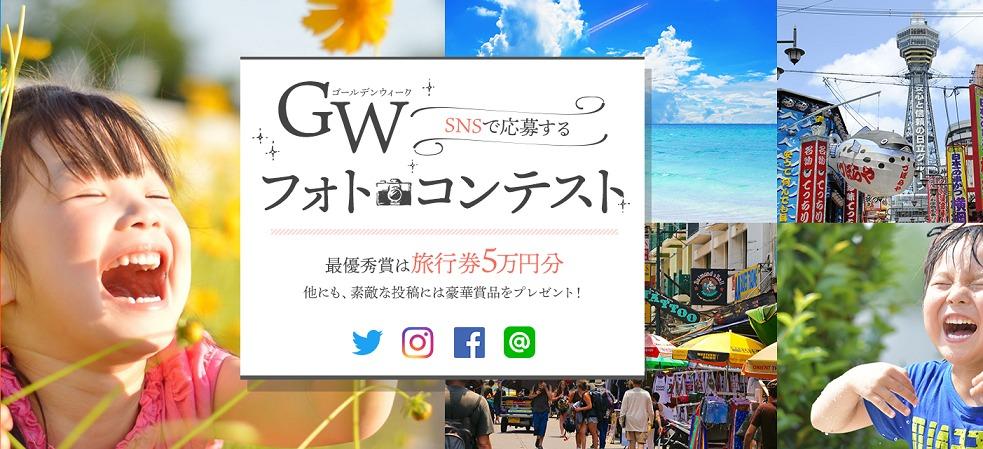 GWフォトコンテスト応募で最大5万円の旅行券が当たります。