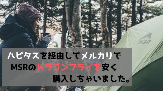 ハピタス経由メルカリでドラゴンフライを1万円で購入しました。