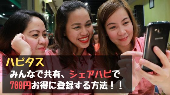 ハピタス みんなで共有、シェアハピで700円お得に登録する方法