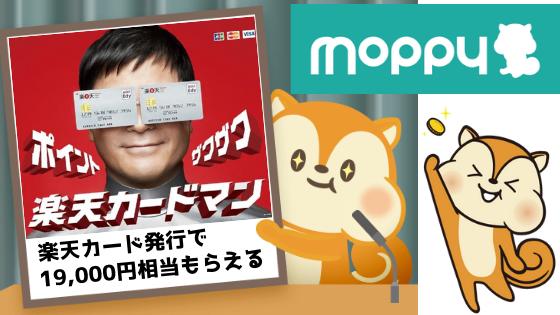 モッピーで楽天カードを発行すると合計19,000円相当がもらえる。