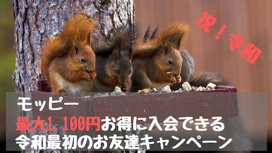 モッピー 最大1,100円お得に入会できる令和最初のお友達キャンペーン