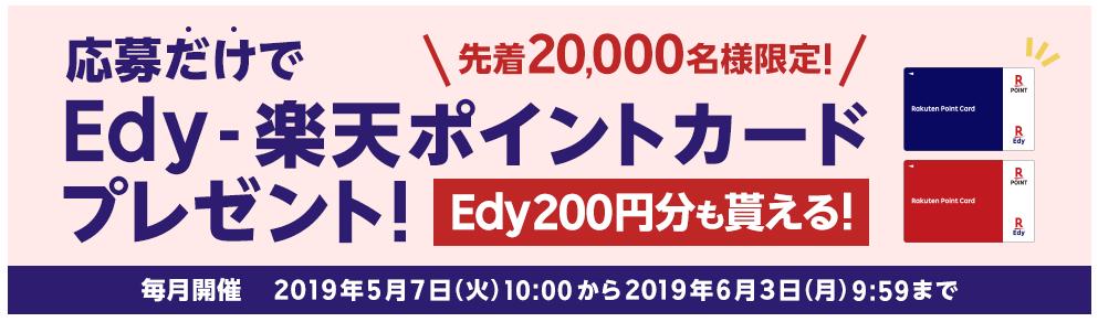 楽天Edy応募で200円