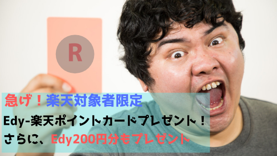 楽天対象者限定!Edy-楽天ポイントカードプレゼント!さらに、Edy200円分もプレゼント!