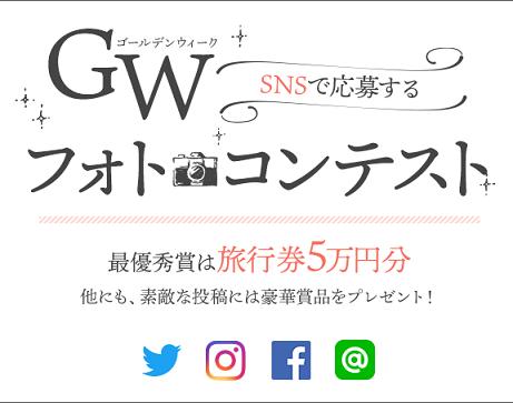 GWフォトコンテスト