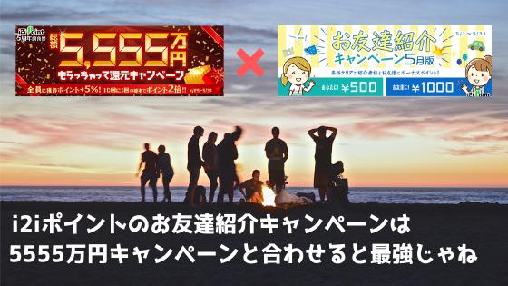 i2iポイント 5月の入会キャンペーンは5555万円キャンペーンと合わせると最強じゃね?