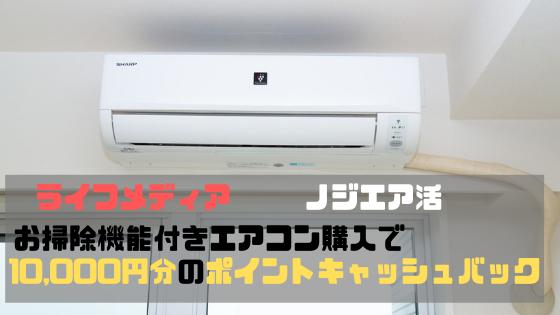 ライフメディア ノジマでのエアコン購入で1万キャッシュバック