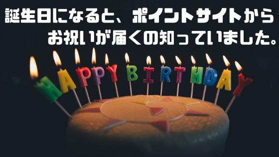 誕生日になるとポイントサイトからお祝いが届きます。