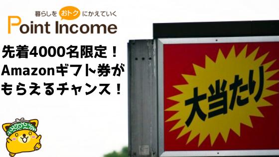 先着4000名限定、Amaoznギフト券500円分がもらえるチャンスがポイントインカムにあります。