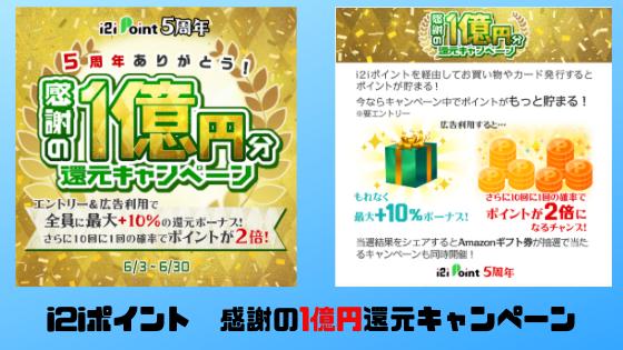 i2iポイント 5周年誕生祭の中身が凄い!総額1億円還元です!