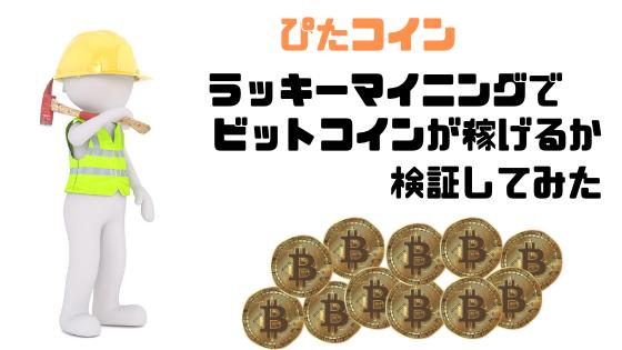 ビットコインが貯まる【ラッキーマイニング】は稼げるか検証してみた