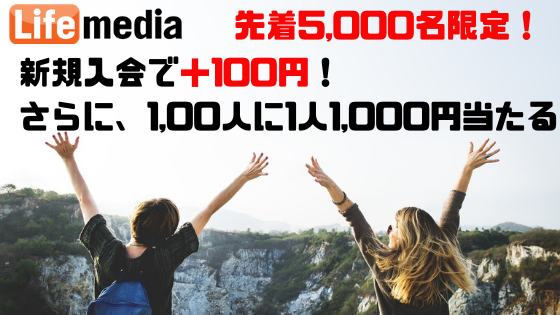 ライフメディア 新規入会でいつもより100円お得に入会できる