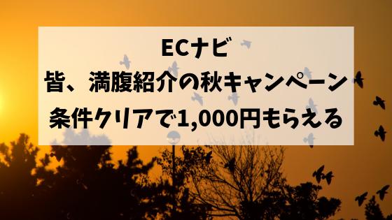 みんな満腹!紹介の秋キャンペーン もれなく1,000円もらえるチャンス