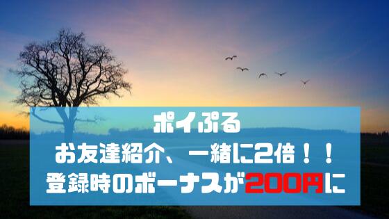 ポイぷる 新規入会特典が2倍!登録は今がチャンス!