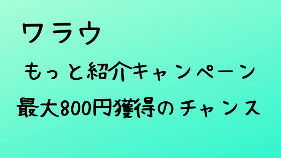 ワラウ もっと紹介キャンペーン!最大800円獲得のチャンス