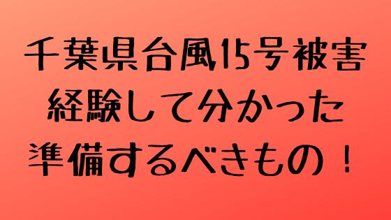 千葉県台風15号被害 経験して分かった準備するべき物