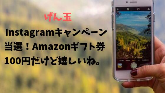 げん玉 Instagramキャンペーンで当選!Amazonギフト券100円だけど嬉しいね。