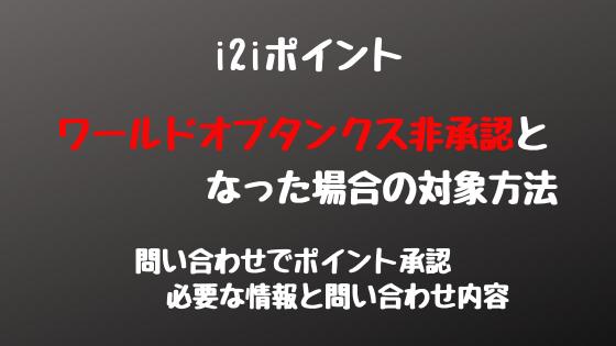 i2iポイント ワールドオブタンクス非承認になった場合の対処方法。問い合わせでポイント承認へ必要な情報と問い合わせ内容