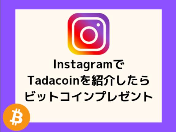 TadacoinをInstagramで紹介して100円分のビットコインをもらおう