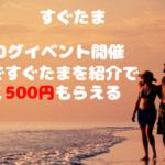 すぐたま秋のブログイベント! ブログ投稿でもれなく500円もらえる